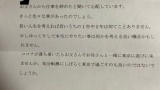 1年間ニートしてたらじいちゃんから手紙来たwww(※画像あり)