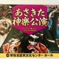 9月22日(日)に安佐北区民文化センターで「あさきた神楽公演」があるみたい。今月は宮崎神楽団が「葛城山」と「悪狐伝(中編)」を上演するそう。