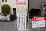 4/20(日)交野市内の交通規制エリアと時間帯はここだ!~交野マラソンが開催されるから~