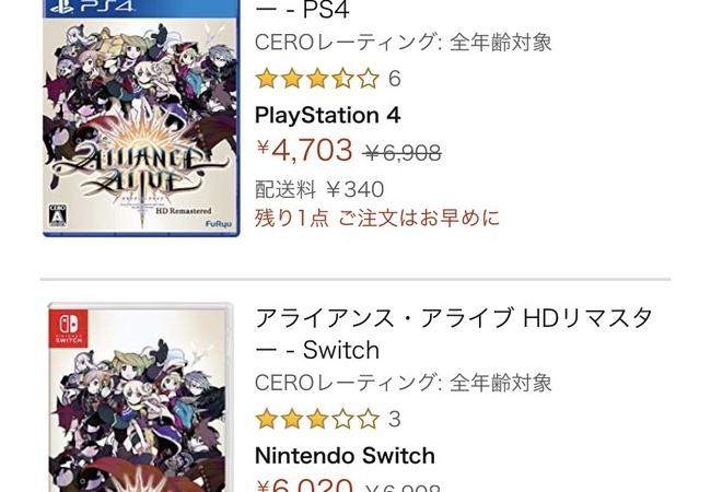『アライアンス・アライブ HD』発売から1週間で新品32%OFF、PS4の方が安く買えてお得