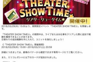 【ミリシタ】イベント「THEATER SHOW TIME☆」開催!&ミリコレガシャチケットにカードが追加!