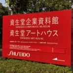 『掛川にある「資生堂企業資料館」に行ってきた!資生堂の歴史の宝庫が地元にあるのすごくない? - 掛川市』の画像