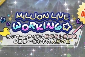 【ミリシタ】明日15時からイベント『MILLION LIVE WORKING☆ ~おいで…。アイドル肝だめし遊園地&悪夢…呪われた人形の館~』開催!