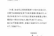 """【森友学園問題】「安倍総理は""""証人喚問になってよかったよ""""と言った」「100万円は森友学園内の処理だったのでは」ジャーナリスト山口敬之氏が激白"""