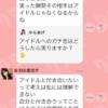 ファンとの恋愛は?→田野「ファンの方は恋愛対象じゃないもん」涼花「ありえなーい」