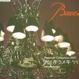 『バカラのグラス展~Baccarat Collection 2007』の画像