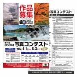 『秩父鉄道「第14回秩父鉄道写真コンテスト」開催 』の画像