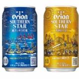 『【期間限定】「サザンスター 芳醇の金」沖縄のお祭りデザイン缶』の画像