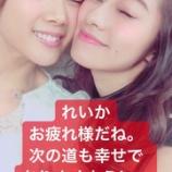 『この写真はエモい…永島聖羅、桜井玲香卒業にコメント『お疲れ様だね。次の道も幸せで・・・』【元乃木坂46】』の画像