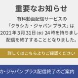 『「クラシカ・ジャパン・プラス」あっという間に終了』の画像