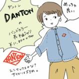 『ファッションのこと①Dantonのバンドカラーシャツ』の画像