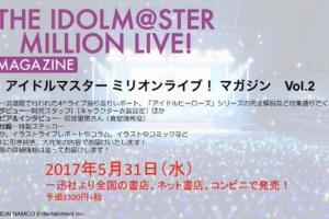 【グリマス】5月31日にミリオンライブ!マガジンVol2が発売決定!
