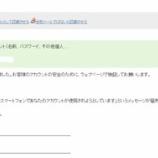 『「LINEにご登録のアカウントの確認」というメールが来たよ!』の画像