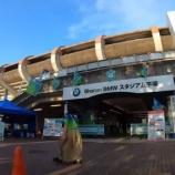 『【J1】湘南 本拠地 BMWスタジアムから 愛称が「レモンガススタジアム平塚」に変更 ネーミングライツスポンサーが決定‼』の画像