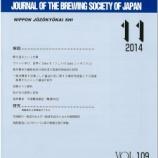 『日本醸造協会誌に掲載されました』の画像