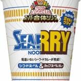 『【カップラーメン】日清食品 カップヌードル スーパー合体シリーズ 「カレー&シーフード」』の画像