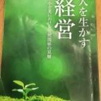 吉田電工・社長ブログ「人は堀 人は石垣 人は城」