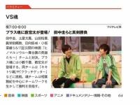 【日向坂46】小坂菜緒ヒノマルソウル番宣ラッシュ!『vs 魂』出演決定!!!!!!!!