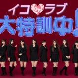 『[08/27(月)19:00~] =LOVEの『イコラブ大特訓中!』が放送予定です!! 【イコールラブ】』の画像