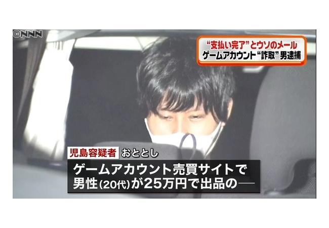 【悲報】スマホゲームの25万円のアカウントを騙し取り3万5000円で転売したイケメン、逮捕