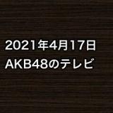 2021年4月17日のAKB48関連のテレビ