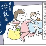 ワンオペ2人育児の「寝かしつけ」問題