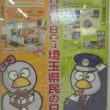 『11月14日土曜日は埼玉県民の日』の画像