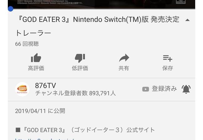 ゴッドイーター3、Switch版発売決定!