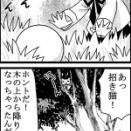 藩擬人化漫画 伊予吉田ちゃんと清末ちゃん4