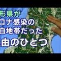 【コロナウイルス】山形県新庄市でも家族クラスター感染!感染経路が気になる。