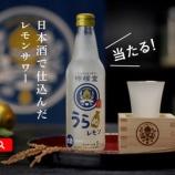 『【キャンペーン】祝・2周年!日本酒で仕込んだ「檸檬堂 うらレモン」が当たる』の画像