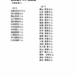 『英単語テスト 満点の人 (7月25日~)』の画像
