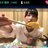 『[ノイミー] 鈴木瞳美「だし巻きたまごを作る。」』の画像