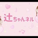 【悲報】辻ちゃんのYoutube新動画、ガチでセンスの塊すぎて鬼女発狂www(※画像あり)