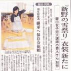 『青木千恵美さんの藤織り』の画像