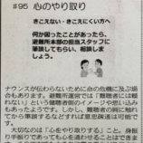 『東海愛知新聞連載第95回【心のやり取り】』の画像
