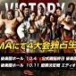 / 「N-1 VICTORY 2020」10.4後楽園&10...