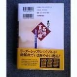 『名将元行録  童門冬二』の画像