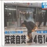 『MTR地下鉄放火事件、犯人を含め依然2人が危篤』の画像