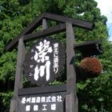 『10月1日は日本酒の日』の画像
