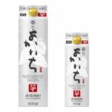 『【新商品】本格焼酎「香りよかいち」<芋>』の画像