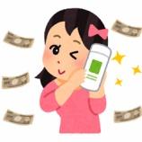 『風俗嬢(月200万)「私達は出勤する。出勤しないと携帯代払えない」』の画像