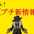 楽しみ!【プチ新情報】