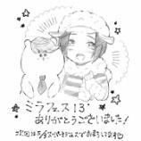 『1/27ミラフェス・思い出編』の画像
