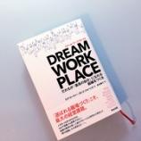 『DREAM WORK PLACE だれもが「最高の自分」になれる組織をつくる』の画像