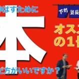 『【下町塾長会議071】議題 : 「国語を伸ばすために本を読んだ方がいいですか?」の件』の画像