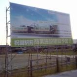 『精華町周辺情報:祝園駅前商業施設』の画像