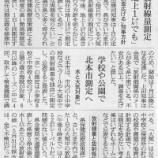『埼玉県がさいたま市桜区で実施している放射線量測定を地上1mでも開始します』の画像