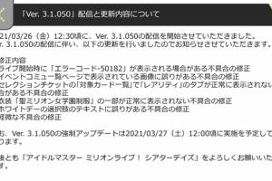 【ミリシタ】シアターデイズVer. 3.1.050が配信!