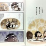 中国嫁日記 ママたいへん編発売しました!